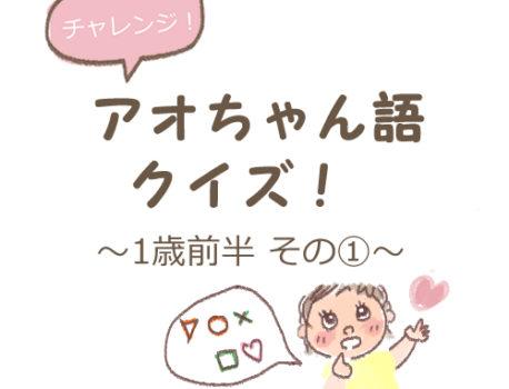 アオちゃん語クイズ!~1歳前半・その①~